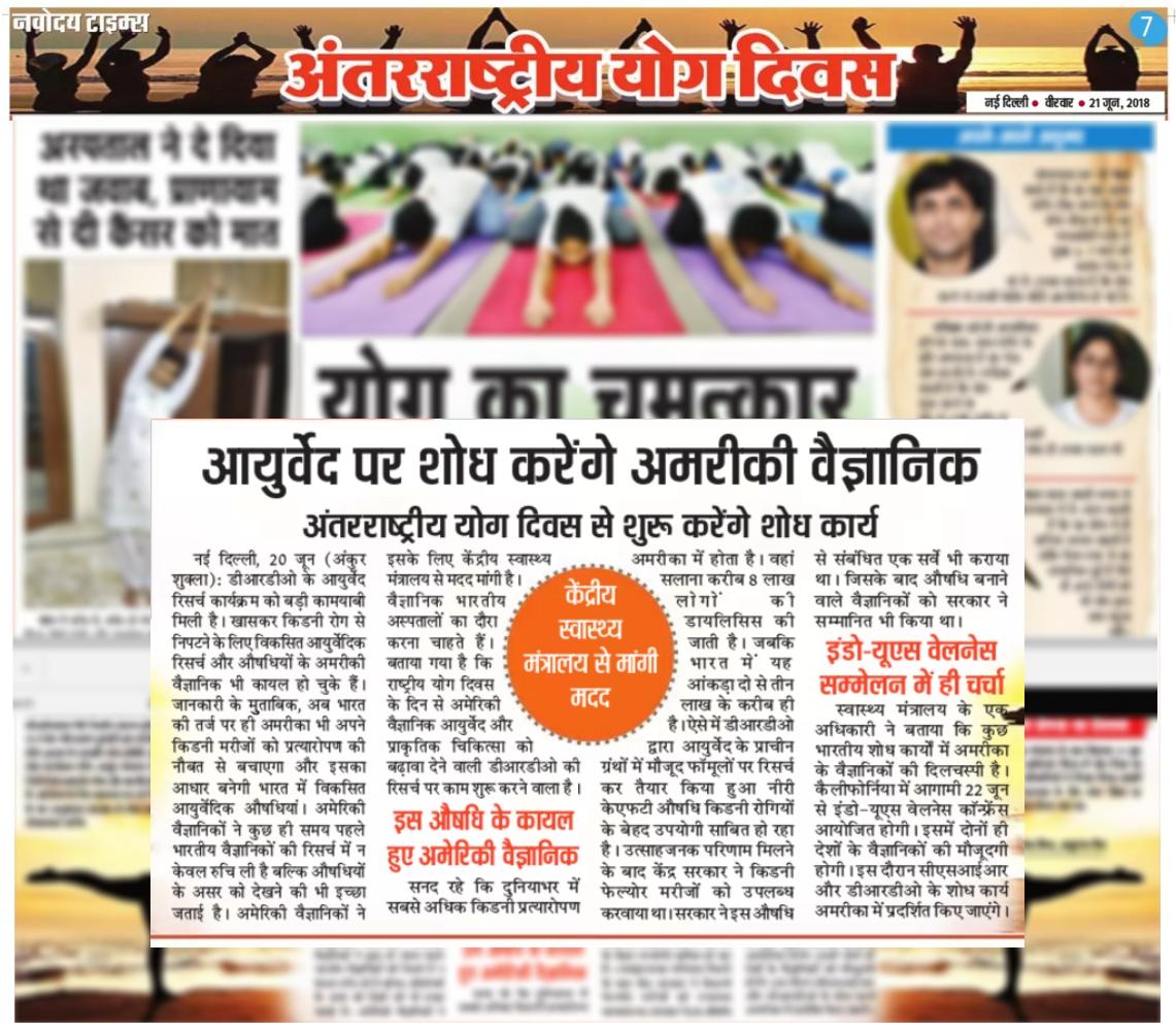 Navodaya Times news